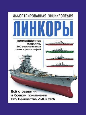 cover image of Линкоры. Иллюстрированная энциклопедия