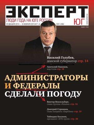 cover image of Эксперт Юг 01-06-2015