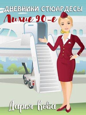 cover image of Дневники стюардессы. Лихие 90-е