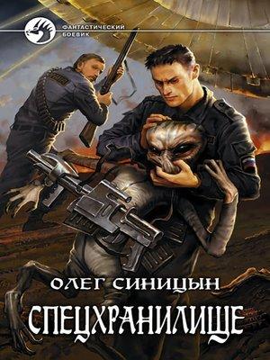 cover image of Спецхранилище