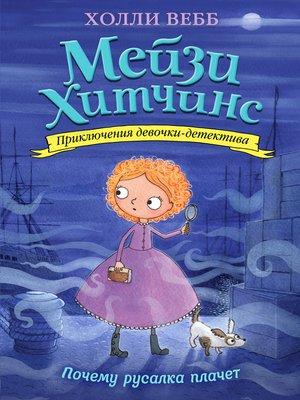 cover image of Почему русалка плачет