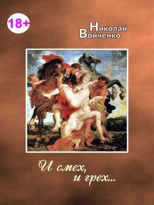 cover image of И смех, и грех...