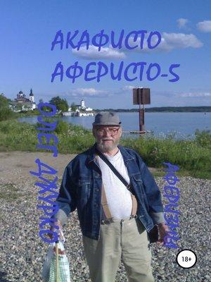 cover image of Акафисто Аферисто – 5