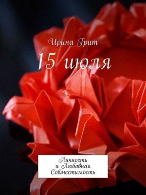 cover image of 15 июля. Личность иЛюбовная Совместимость