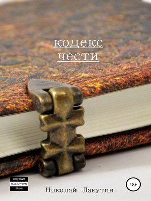 cover image of Кодекс чести. Сборник рассказов