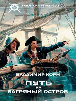 cover image of Путь на Багряный остров