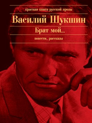 cover image of Беспалый