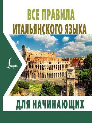 cover image of Все правила итальянского языка для начинающих