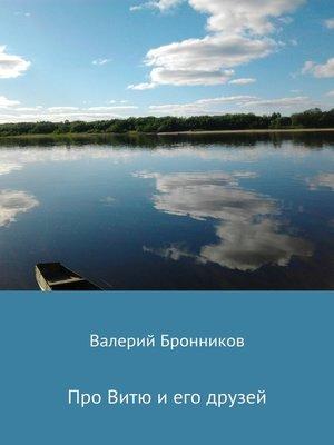 cover image of Про Витю и его друзей