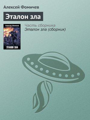 cover image of Эталон зла
