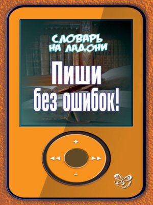 cover image of Пиши без ошибок!