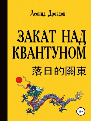 cover image of Закат над Квантуном