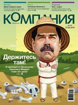 cover image of Компания 23-2016