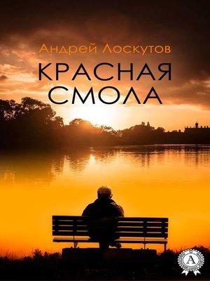 cover image of Красная смола