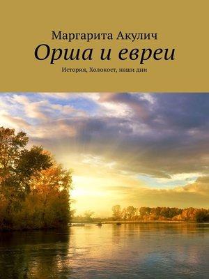 cover image of Орша иевреи. История, холокост, наши дни