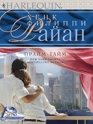 cover image of Прайм-тайм