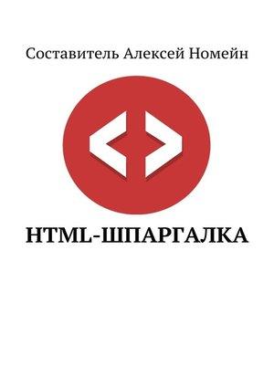 cover image of HTML-шпаргалка