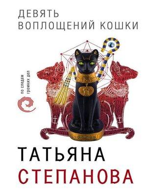 cover image of Девять воплощений кошки