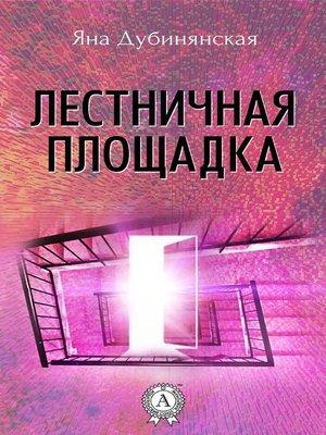 cover image of Лестничная площадка
