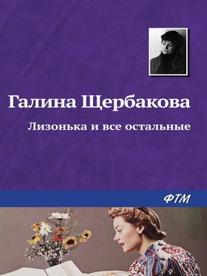 cover image of Лизонька и все остальные