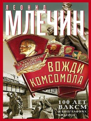 cover image of Вожди комсомола. 100 лет ВЛКСМ в биографиях лидеров
