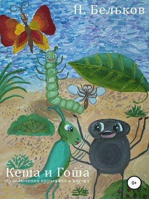 cover image of Кеша и Гоша