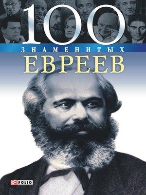 cover image of 100 знаменитых евреев