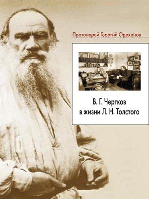 cover image of В. Г. Чертков в жизни Л. Н. Толстого