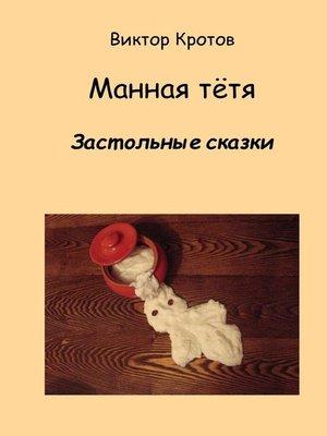 cover image of Манная тётя. Застольные сказки
