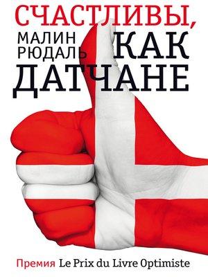cover image of Счастливы, как датчане