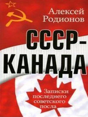 cover image of СССР – Канада. Записки последнего советского посла
