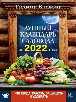 cover image of Лунный календарь садовода до 2022 года. Что и когда сажать, защищать и удобрять