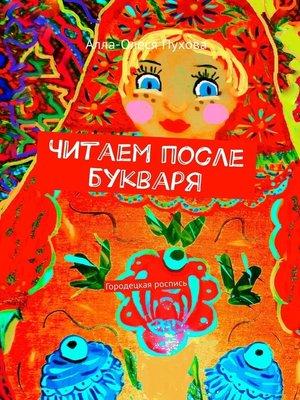 cover image of Читаем после букваря. Городецкая роспись