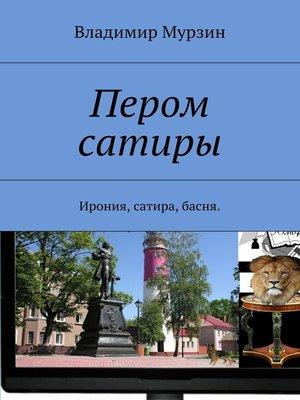 cover image of Пером сатиры. Ирония, сатира, басня.