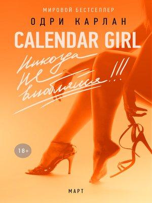 cover image of Calendar Girl. Никогда не влюбляйся! Март
