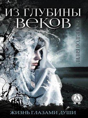 cover image of Из глубины веков