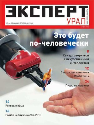 cover image of Эксперт Урал 46-2017