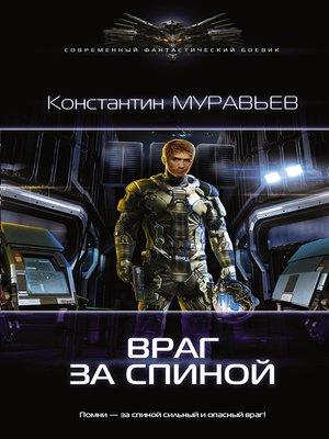 cover image of Враг за спиной