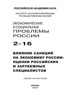 cover image of Экономические и социальные проблемы России №2 / 2016