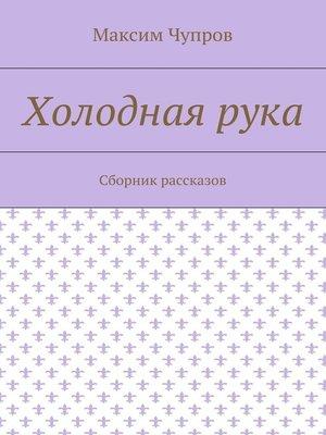 cover image of Холоднаярука. Сборник рассказов
