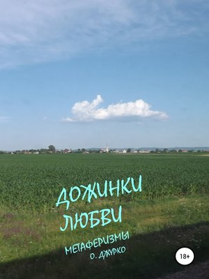 cover image of Дожинки любви
