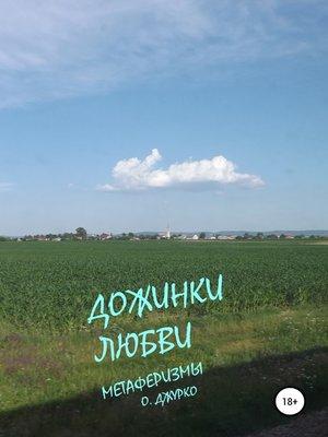 cover image of Дожинки любви