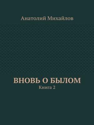 cover image of Вновь обылом. Книга 2