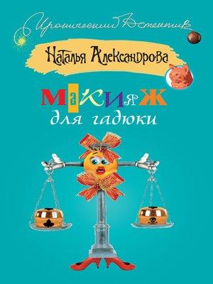 cover image of Макияж для гадюки