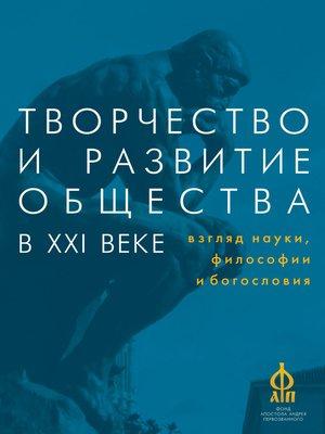 cover image of Творчество и развитие общества в XXI веке