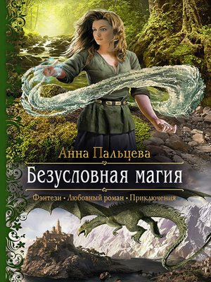 cover image of Безусловная магия