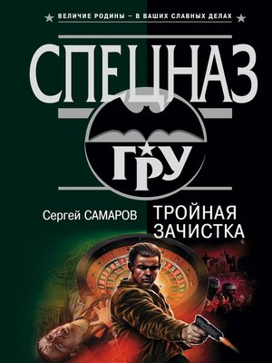 cover image of Тройная зачистка