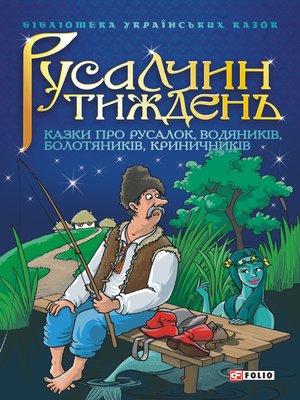 cover image of Русалчин тиждень