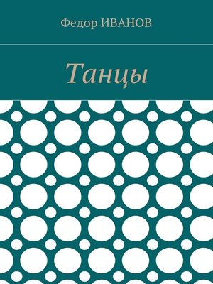 cover image of Танцы
