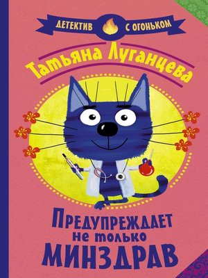 cover image of Предупреждает не только Минздрав